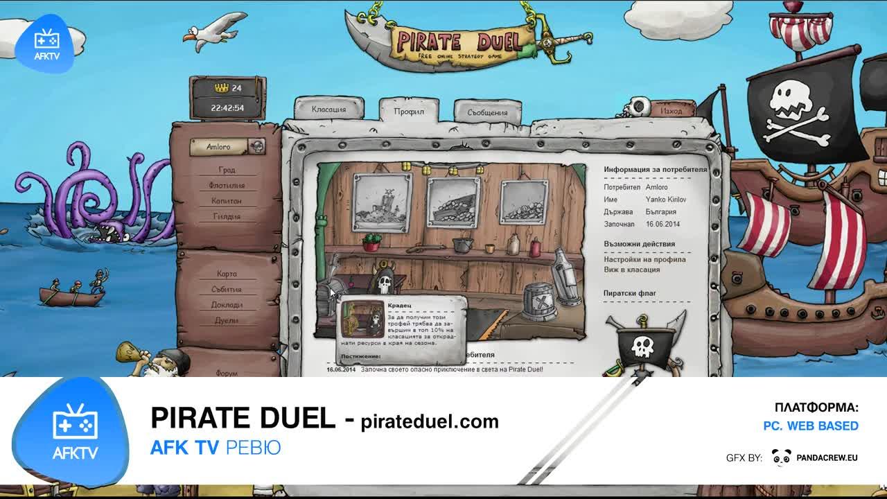 Ревю на българската уеб игра - Pirate Duel
