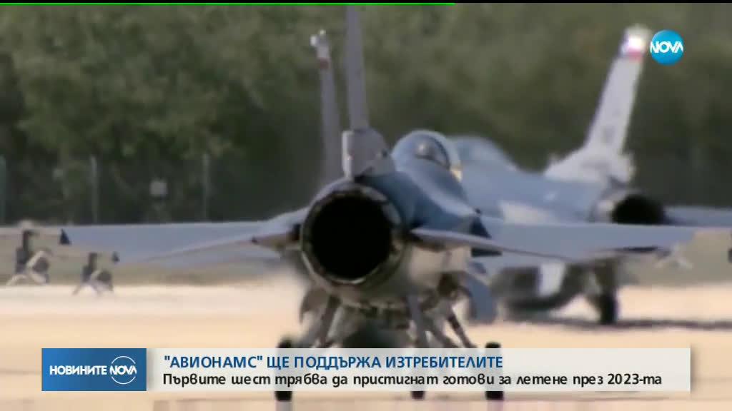 """Заводът """"Авионамс"""" ще поддържа новите изтребители F-16"""