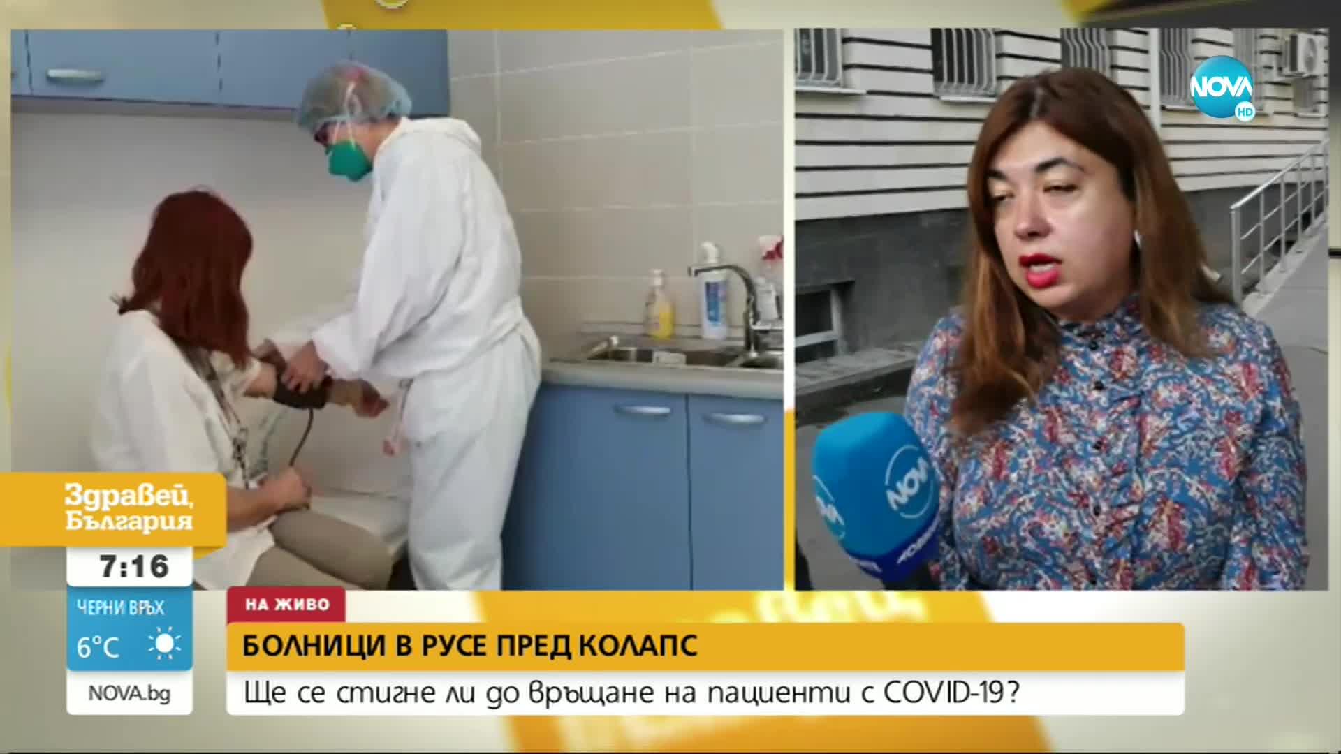 Болниците в Русе са пред колапс