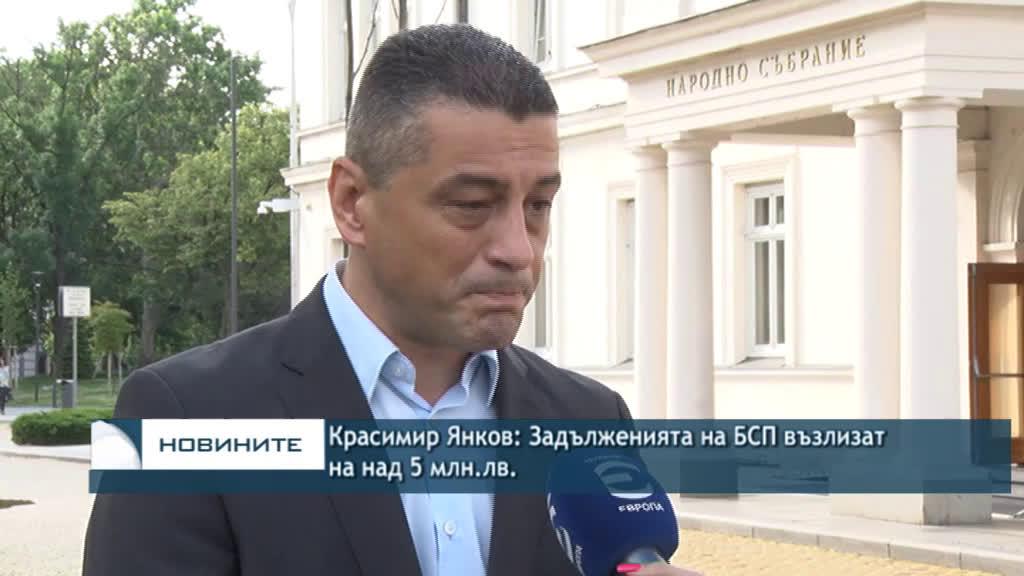 Красимир Янков: Задълженията на БСП възлизат на над 5 млн. лева