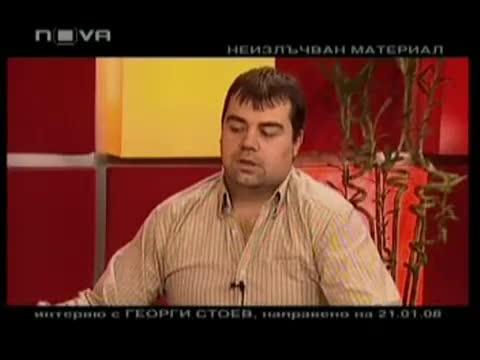 Горещо - Георги Стоев - Неизлъчван Материал! и за Бойко Борисов от 3:22