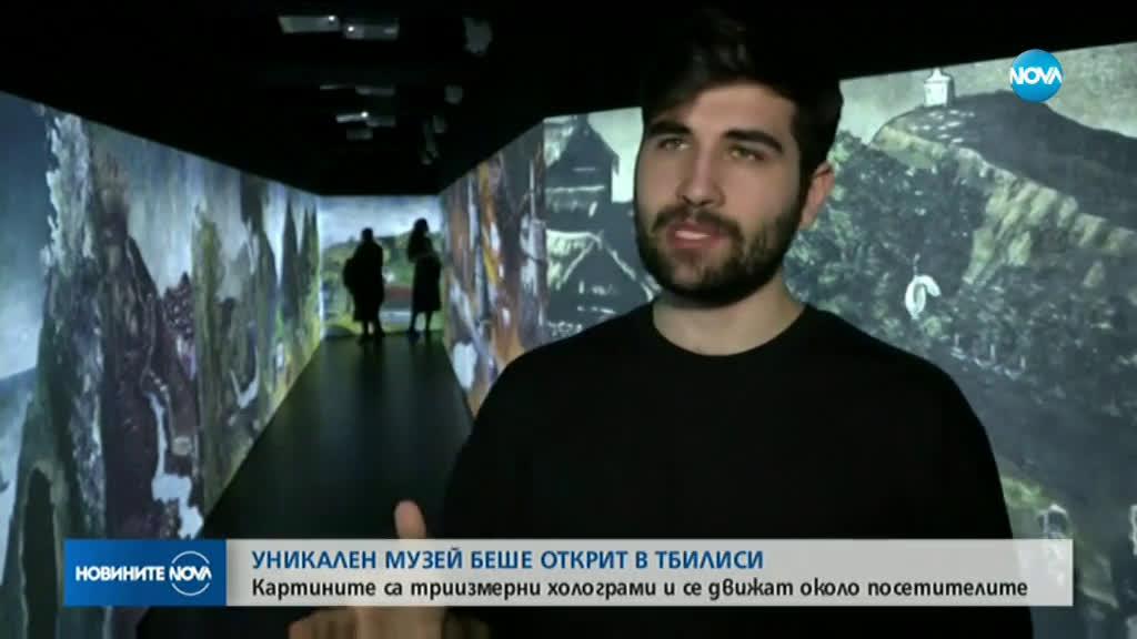 Откриха уникален музей в Грузия