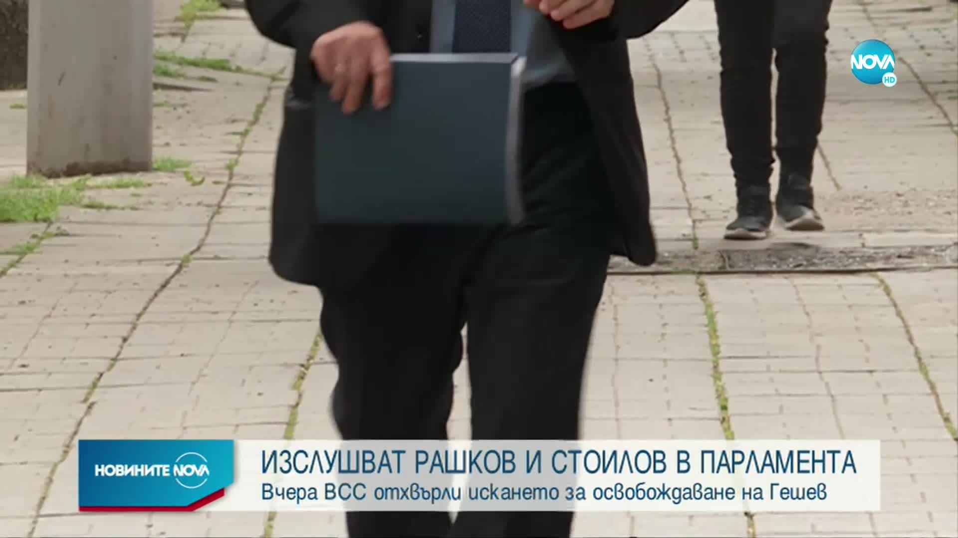 Изслушват Рашков и Стоилов в парламента