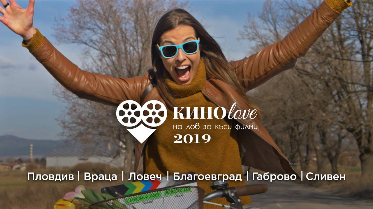 КИНОlove 2019 | рекламно видео