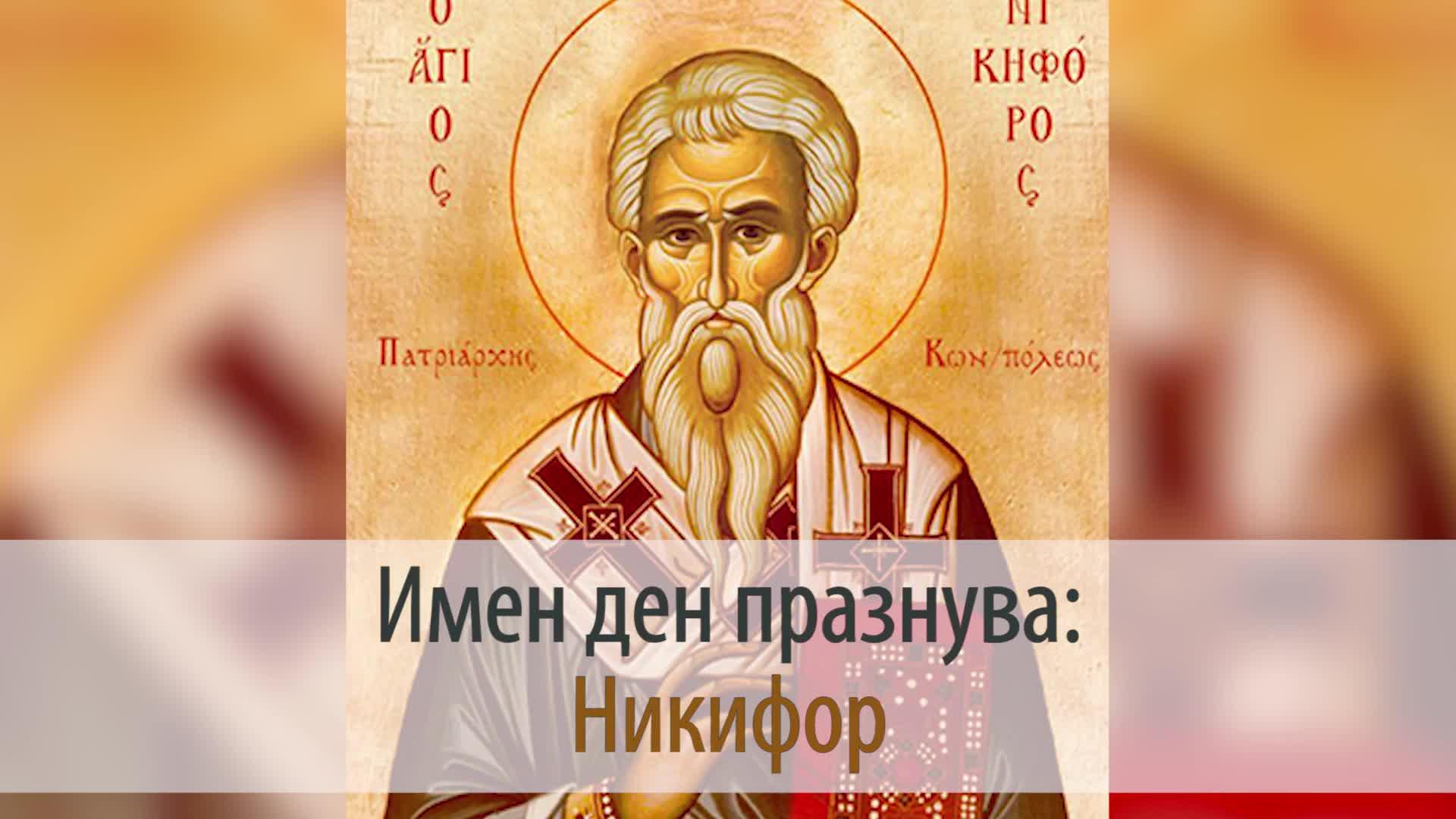 9 Февруари - Св. Никифор