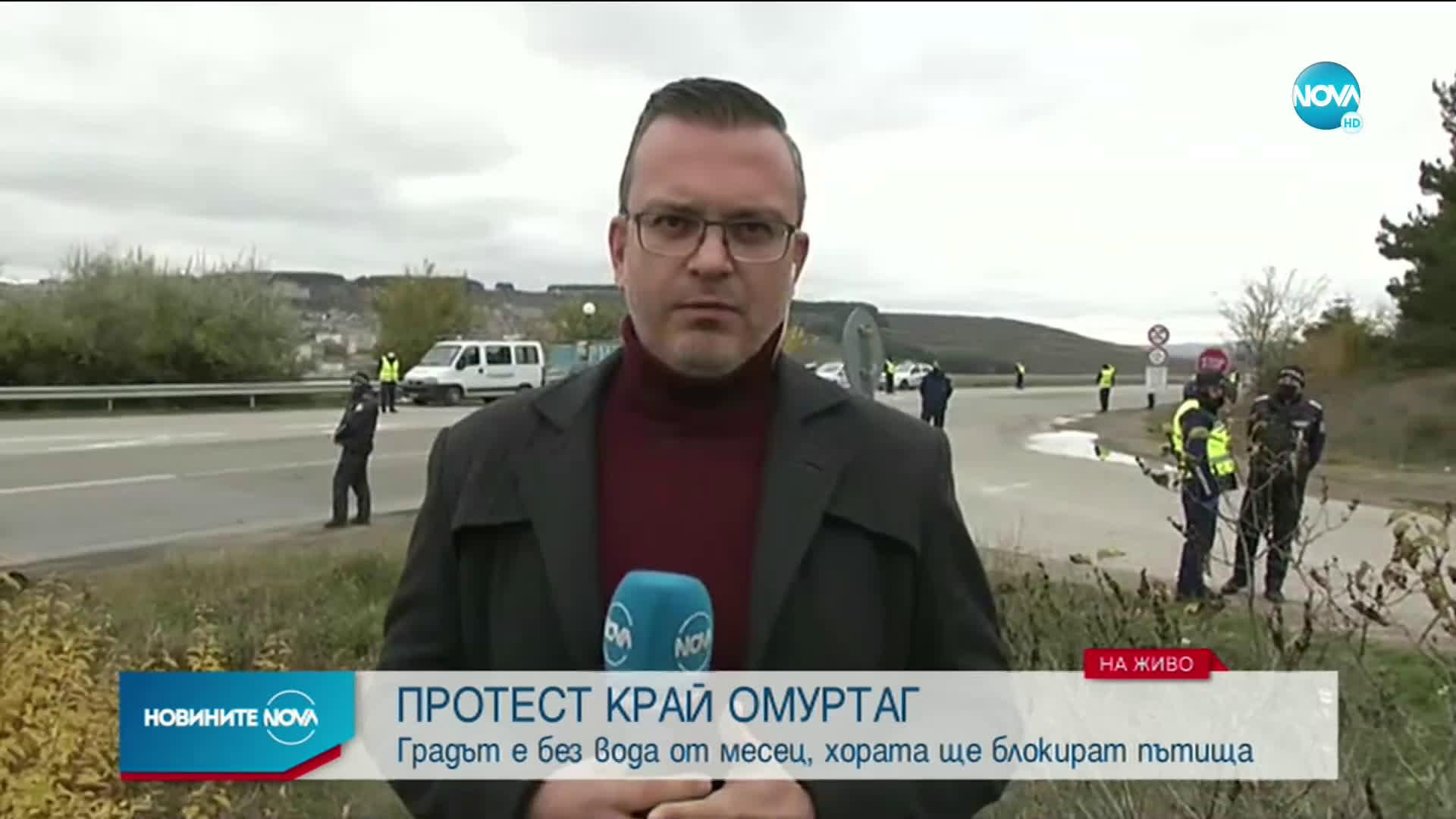 ПРОТЕСТ КРАЙ ОМУРТАГ: Градът е без вода от месец, хората заплашват с блокада