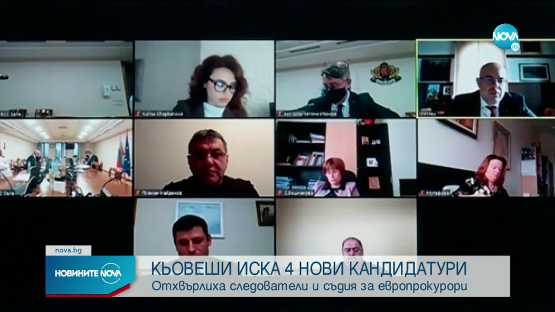 Лаура Кьовеши поиска нови 4-ма кандидати за европрокурори от България