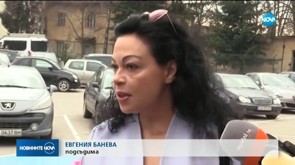 Евгения Банева: Мъжът ми стои 16 месеца в ареста без причина