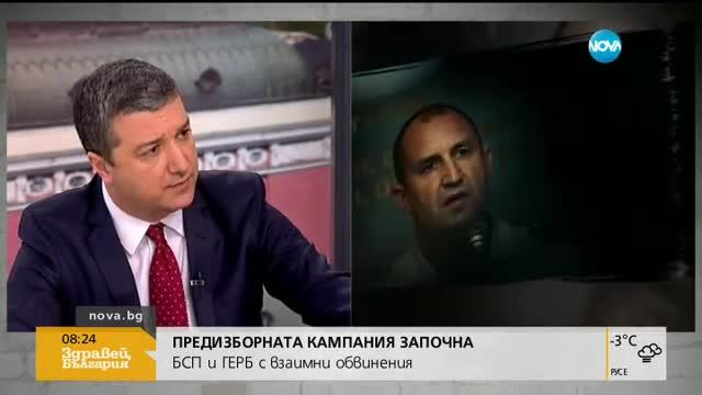 Драгомир Стойнев: Имаме идеи и визии за управлението на страната
