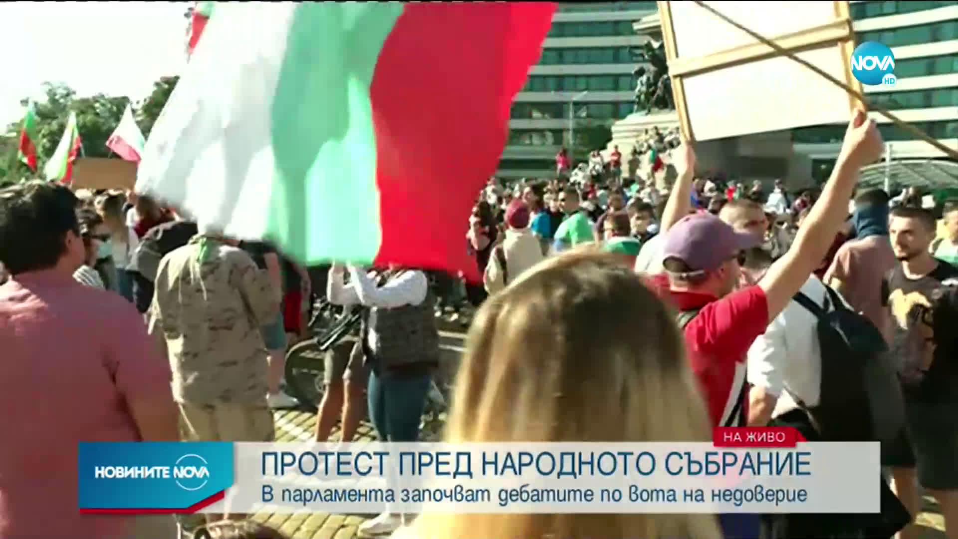 Протестиращи се събраха пред Народното събрание