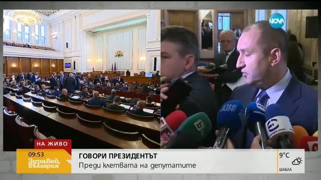 Радев: България има нужда от стабилност