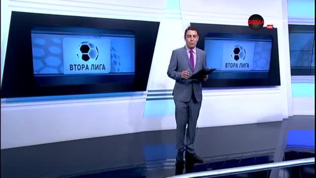 Обзор на Втора лига - 6-и кръг /3-та част/