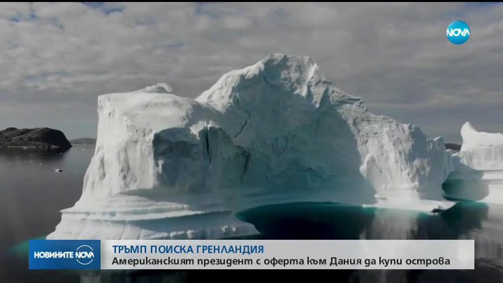 Тръмп с оферта към Дания да купи остров Гренландия