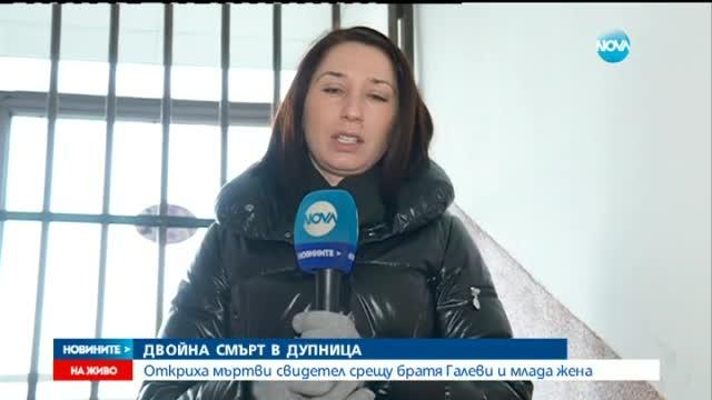 Продължава разследването на смъртта на двама души в Дупница