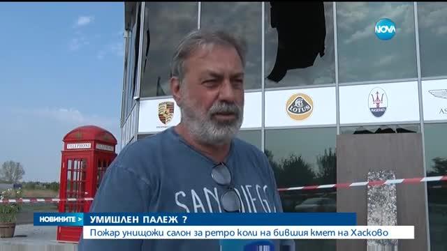 Пожар унищожи автосалон на бившия кмет на Хасково