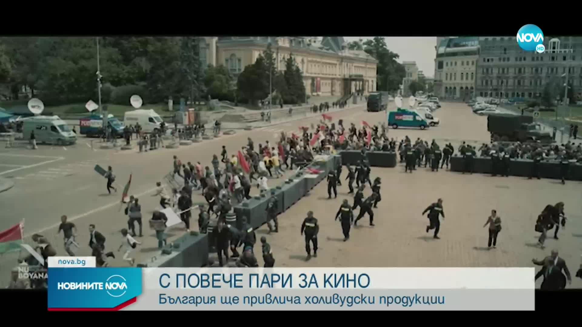 България ще привлича холивудски продукции с повече пари за кино