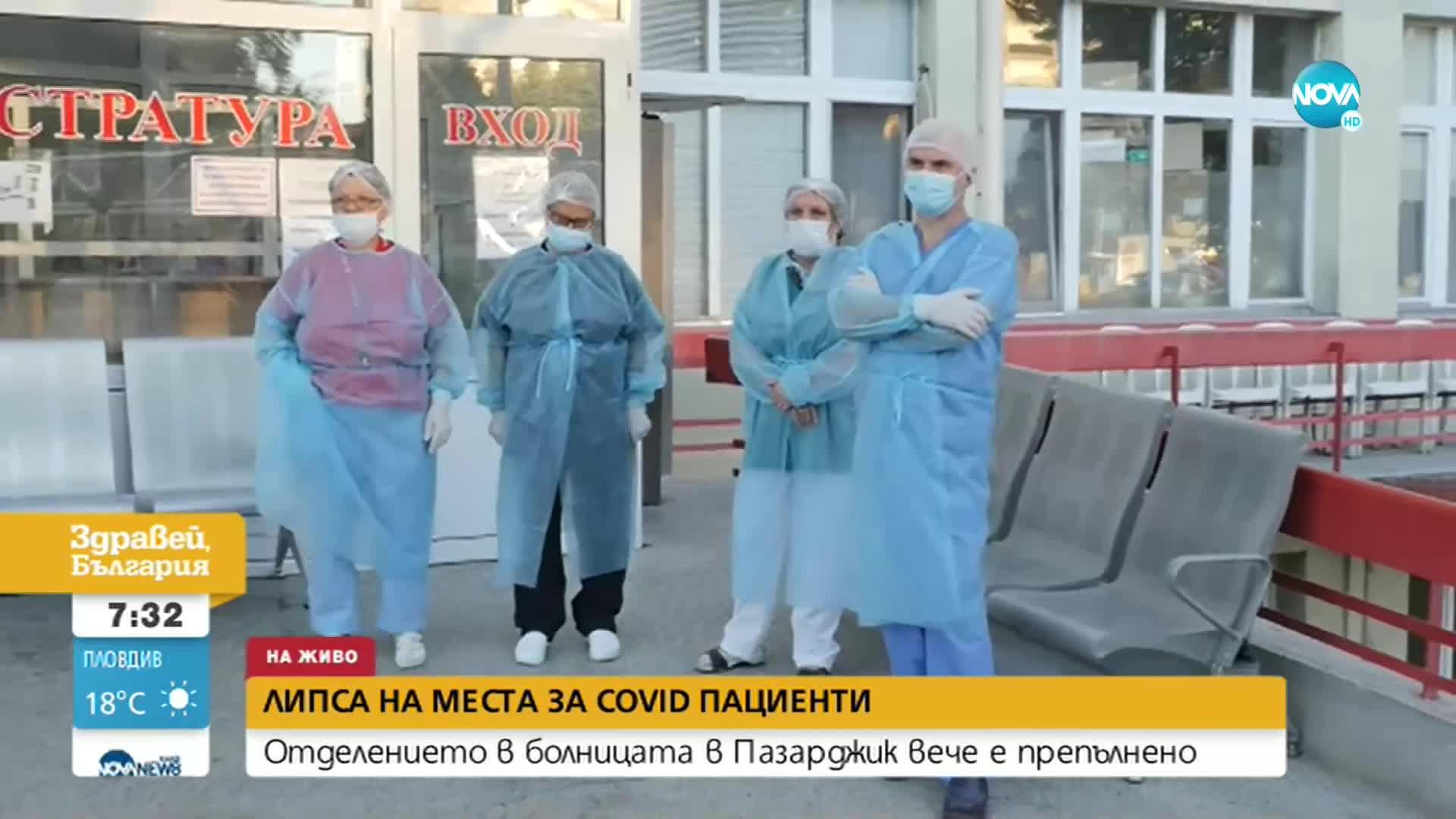 COVID отделението на болницата в Пазарджик вече е препълнено