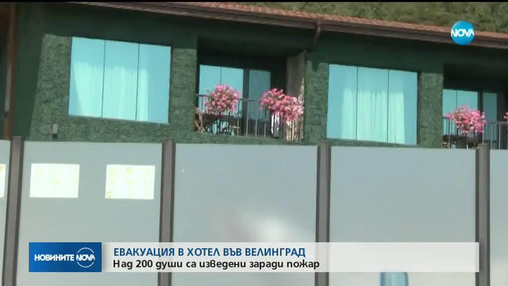 Евакуираха 250 души от хотел във Велинград заради пожар