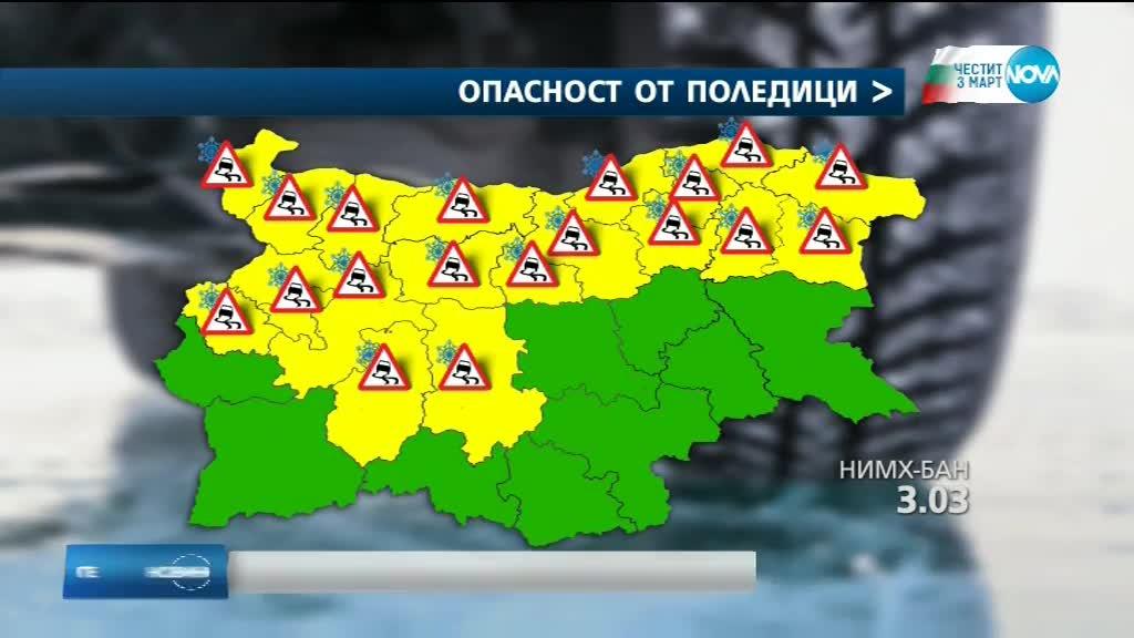 Дъжд и опасност от поледици на 3 март