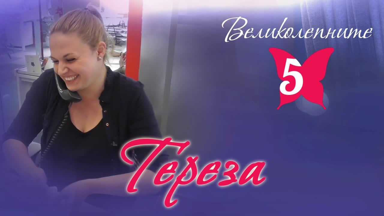 Тереза - забавната мацка, която мечтае за слабото си АЗ