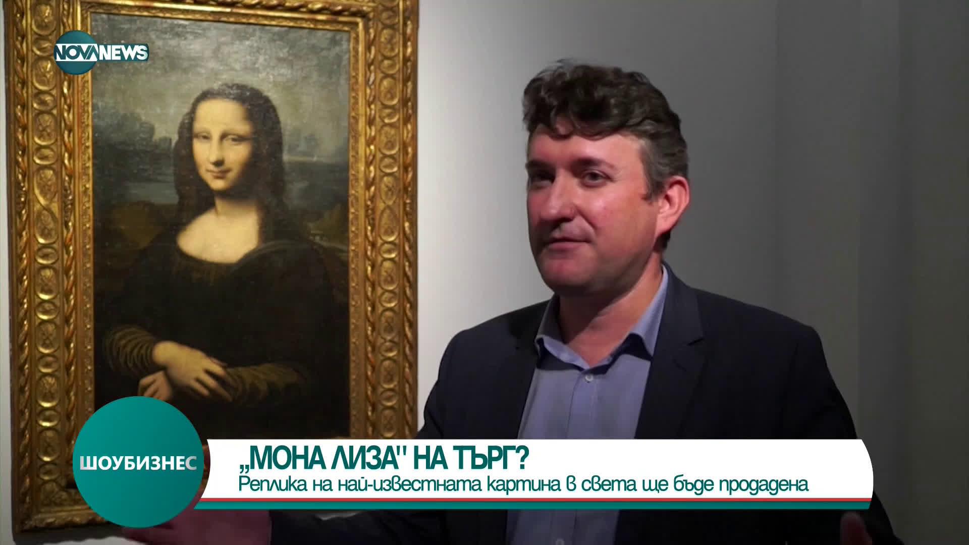 """Реплика на най-известната картина в света """"Мона Лиза"""" ще бъде продадена"""