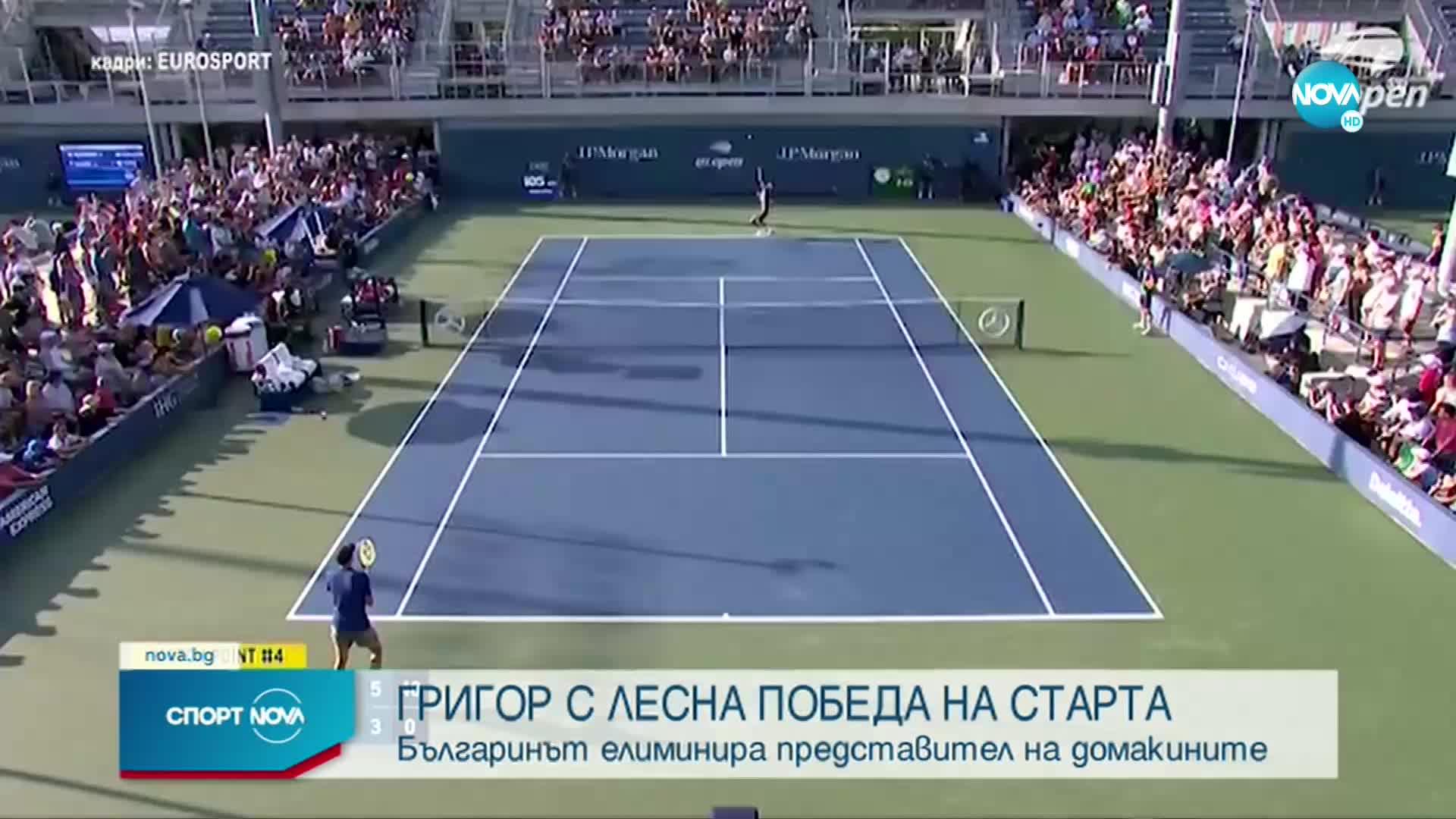 Григор Димитров тръгна с трисетова победа на US Open