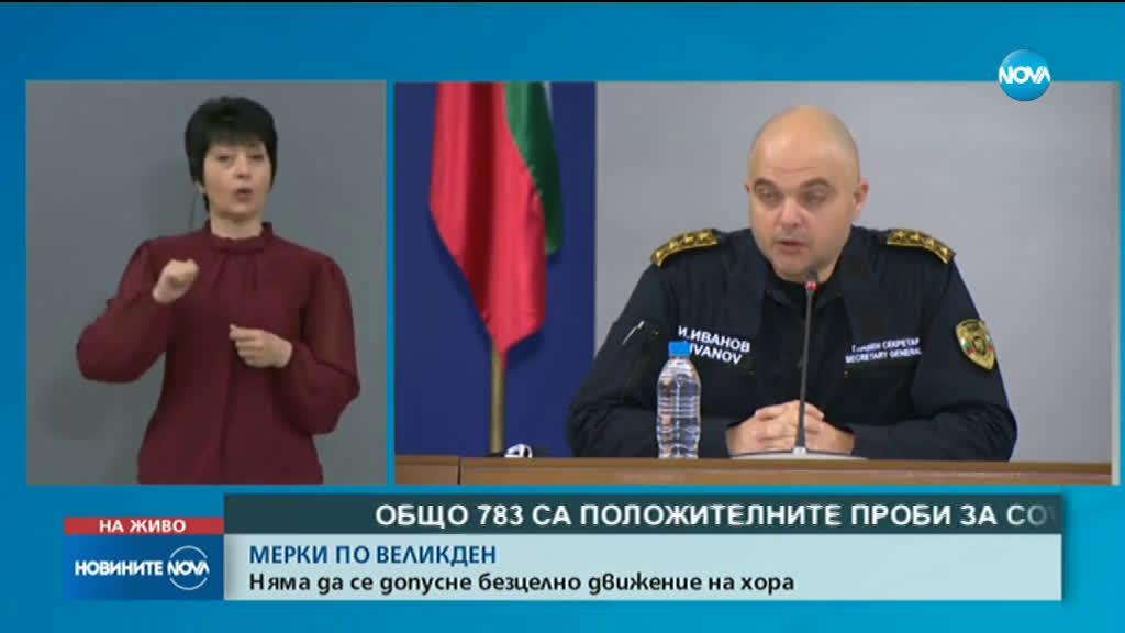 Иванов: Няма да се допуска безцелно движение на хора по празниците