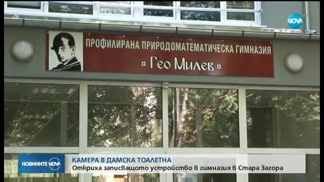 Откриха камера в тоалетна на гимназия в Стара Загора