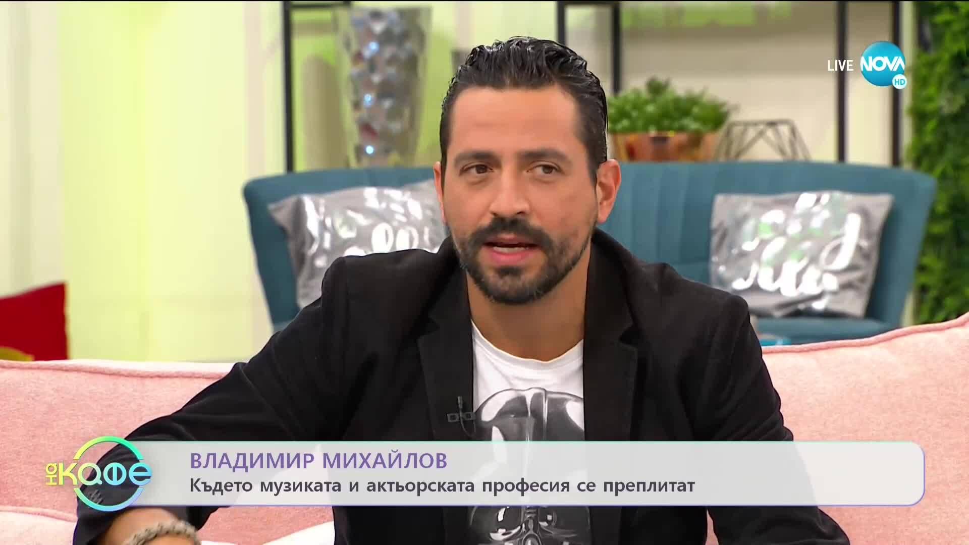 """На кафе"" с Владимир Михайлов (29.09.2020)"