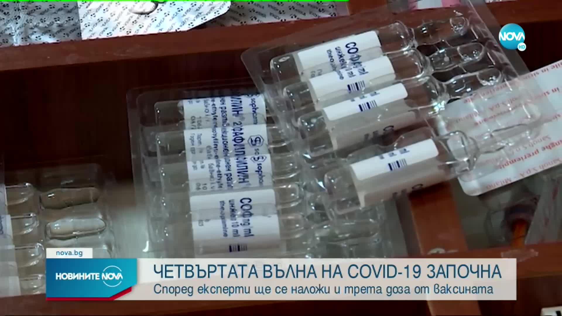 Експерти: Ще се наложи и трета доза от ваксината