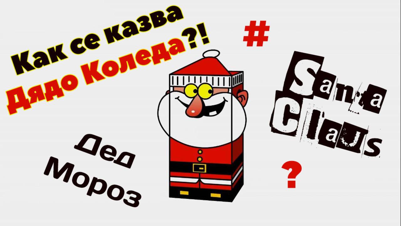 Няма да повярвате колко имена има Дядо Коледа!