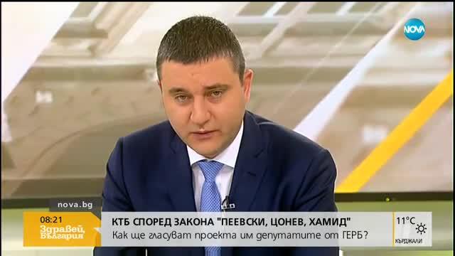 Горанов: Нинова да не говори за корупция, участвала е в приватизация