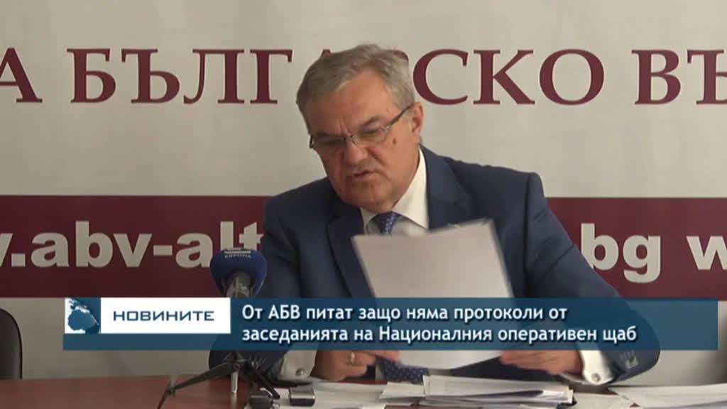 """От """"АБВ"""" питат защо няма протоколи от заседанията на Националния оперативен щаб"""