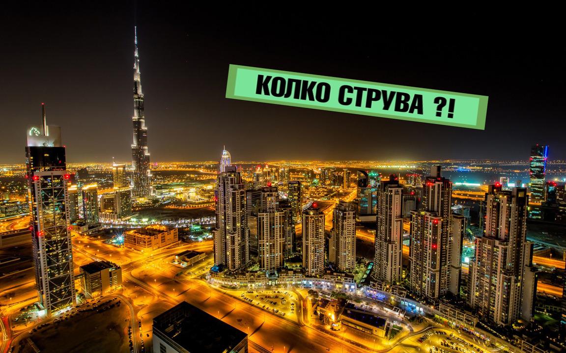 Колко струва луксозният живот в Дубай?