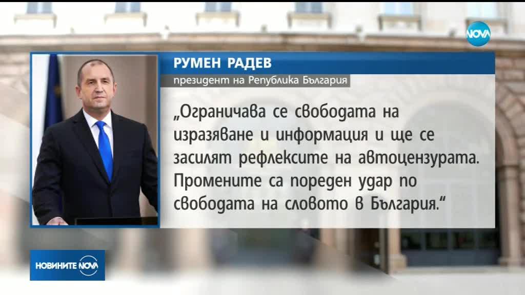 Президентът наложи вето върху разпоредба от Закона за защита на личните данни