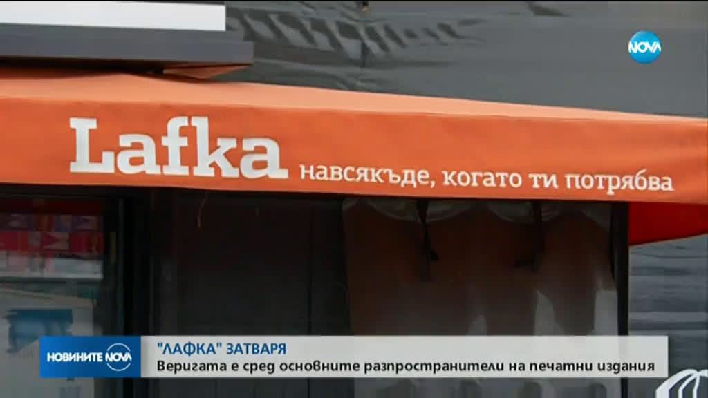 """Веригата """"Lafka"""" затваря обектите си?"""