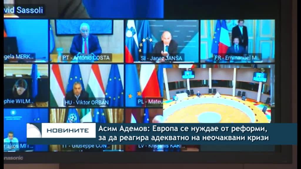 Асим Адемов: Европа се нуждае от реформи, за да реагира адекватно на неочаквани кризи