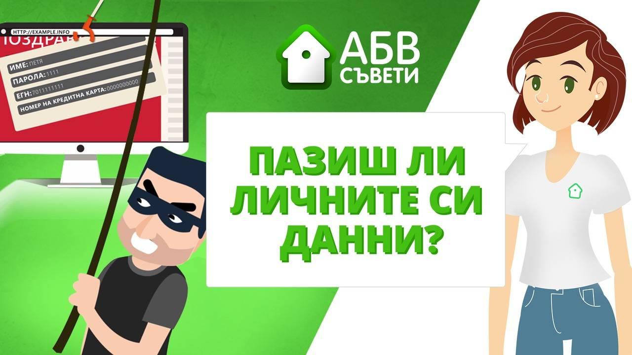 """АБВ Съвети: Какво е """"Фишинг\""""? Вижте отговора!"""