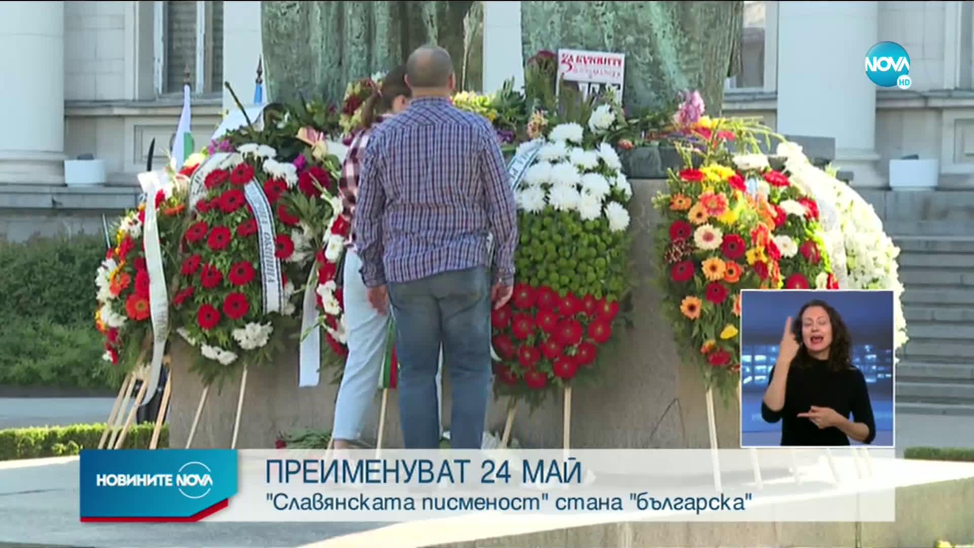 24 май вече няма да е Ден на славянската писменост