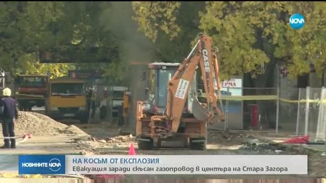 Евакуация заради скъсан газопровод в центъра на Стара Загора
