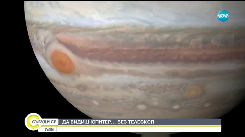НАСА: Този месец ще виждаме Юпитер без телескоп