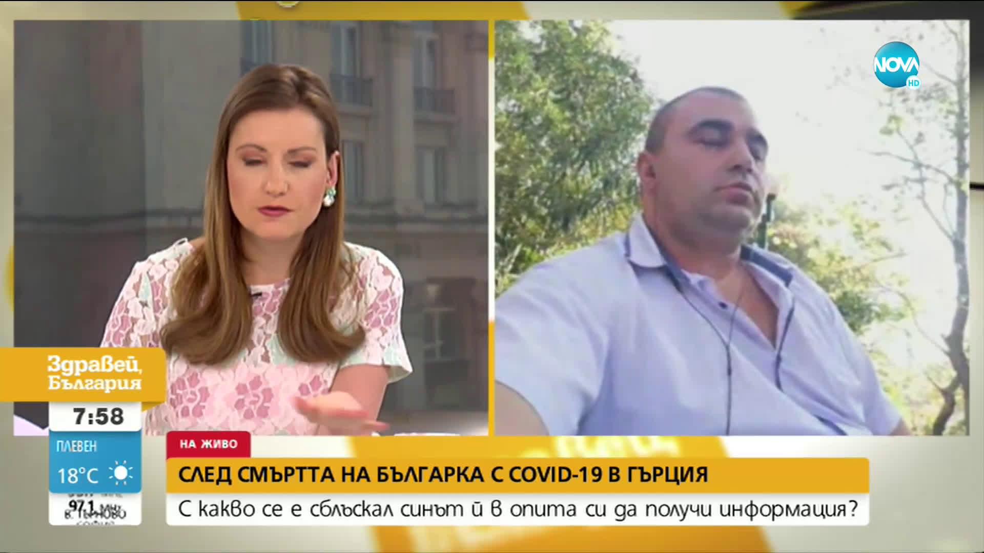 Синът на българка, починала с COVID-19 в Гърция, твърди, че е заплашван от болницата