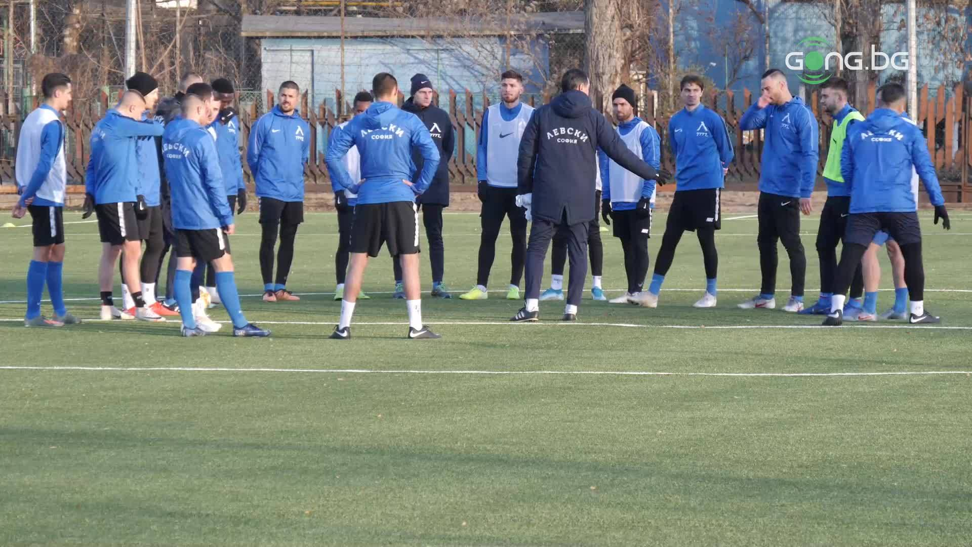 Кадри от първата тренировка на Левски