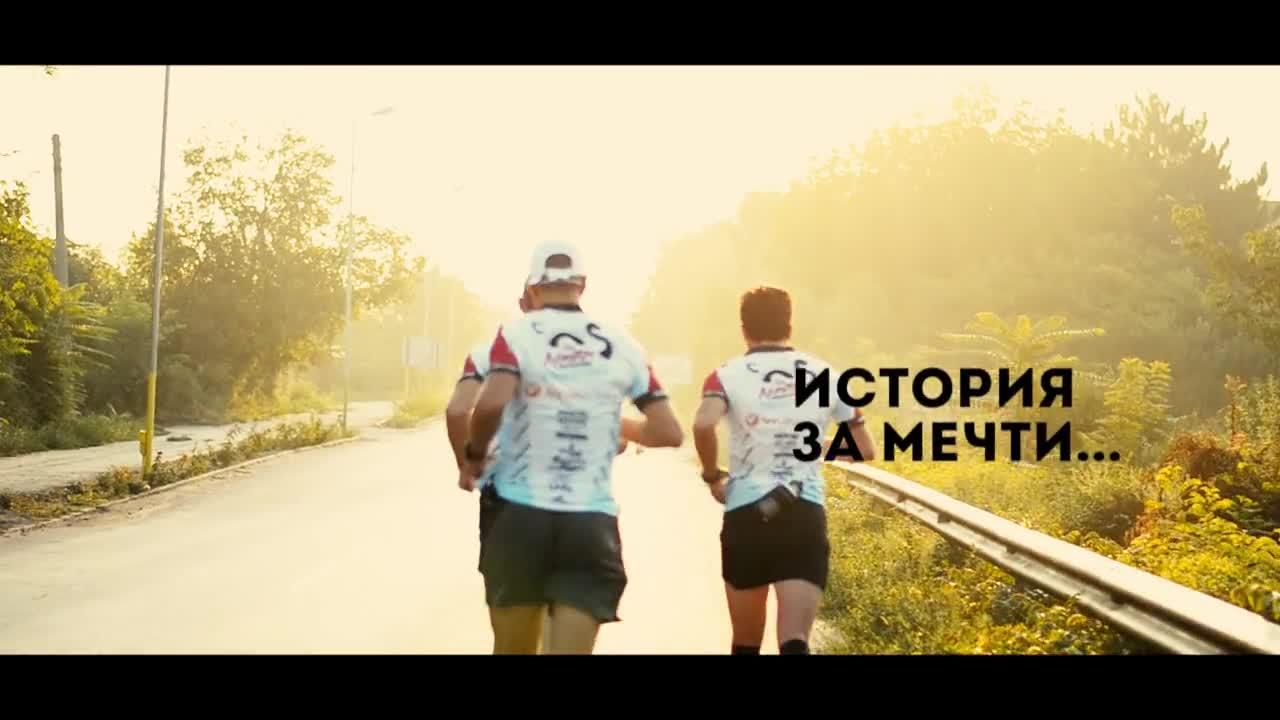 Дунав Ултра - Филмът (oфициален трейлър)