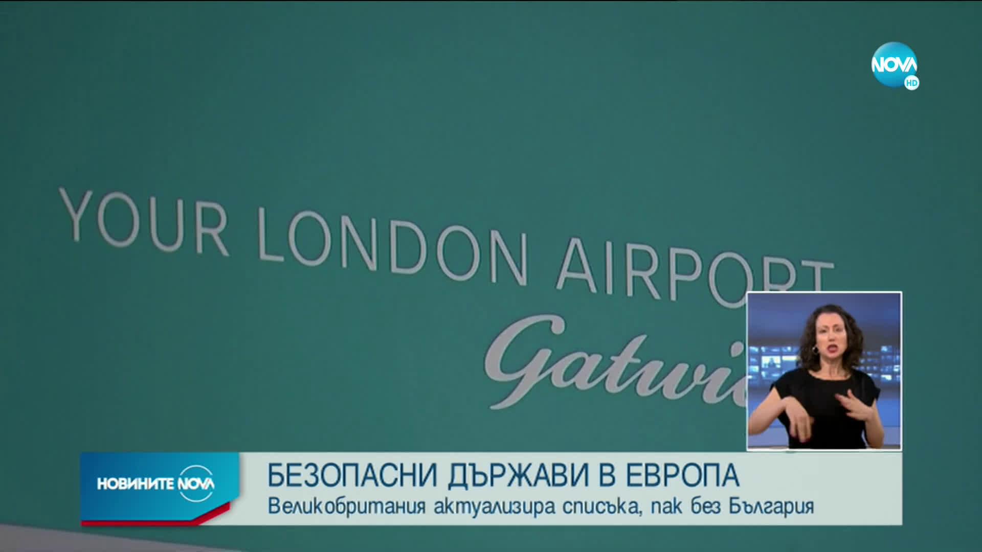 България окончателно беше извадена от списъка на Великобритания с безопасните държави