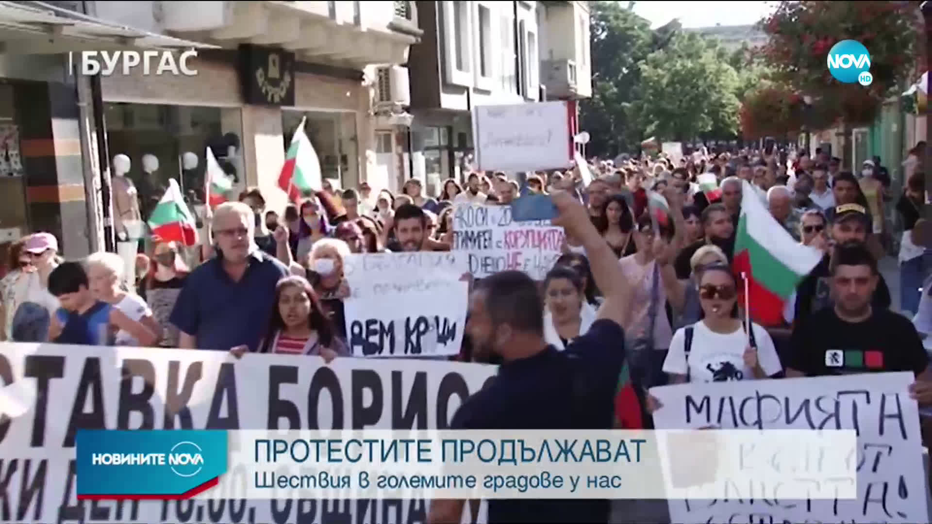 Седма поредна вечер на протести в София и други големи градове