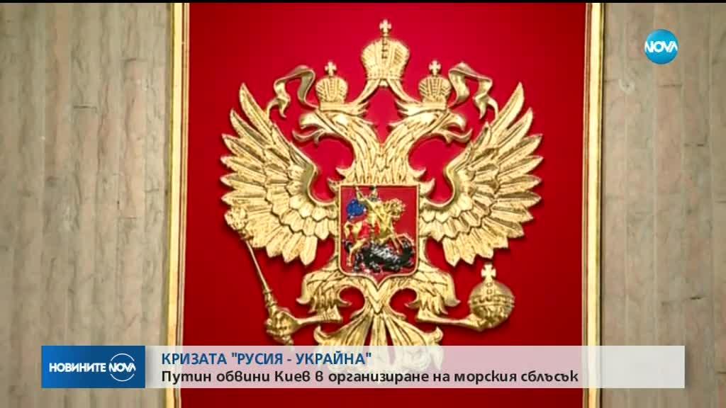 Путин обвини Киев в организиране на морския сблъсък