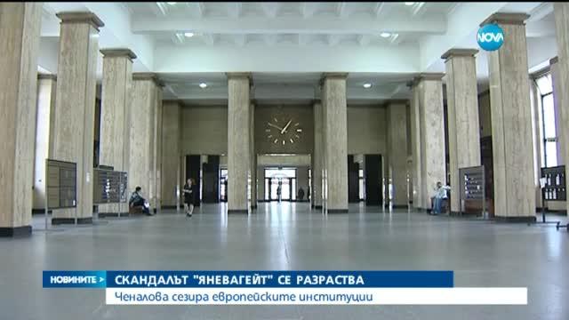 """Скандалът """"Яневагейт"""" се разраства"""