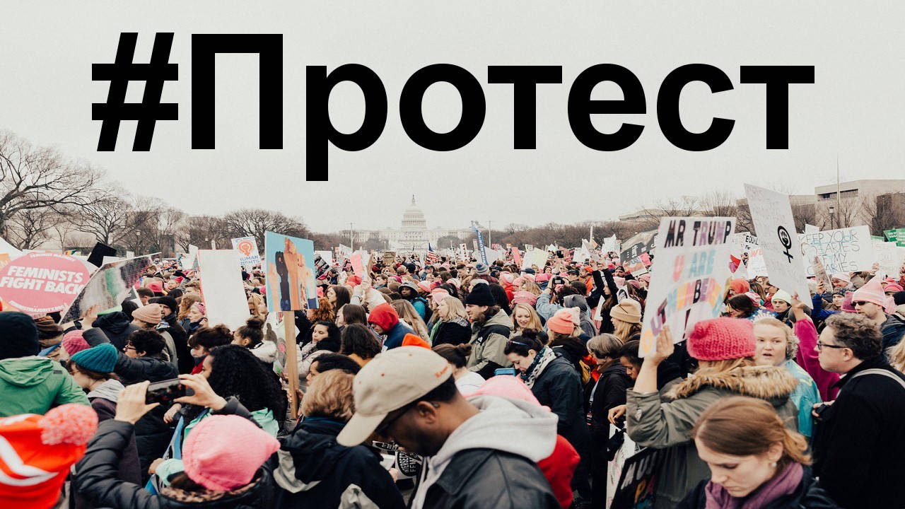 Ще има ли протест срещу пропагандата? Къде са сега протестиращите срещу Орешарски?
