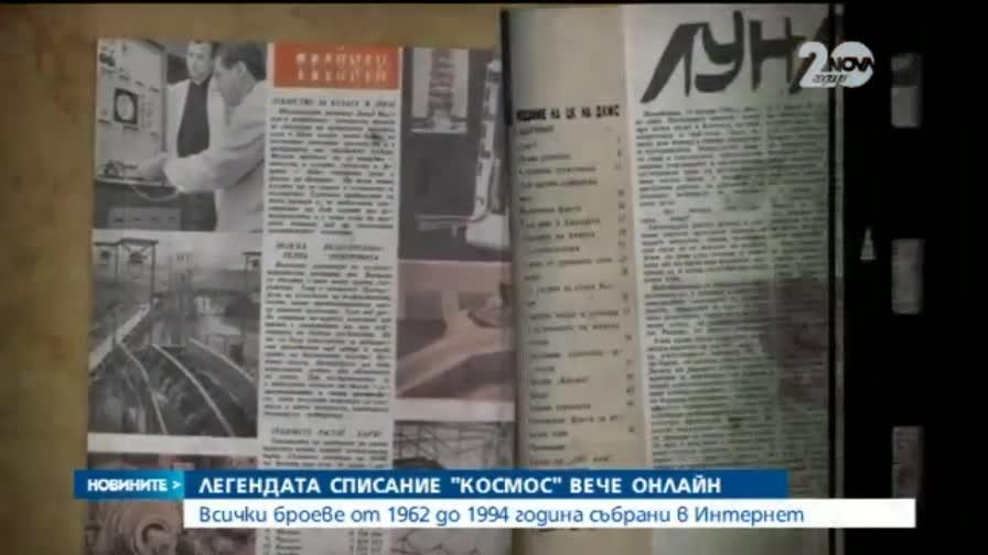 """Легендарното списание """"Космос"""" вече и онлайн"""